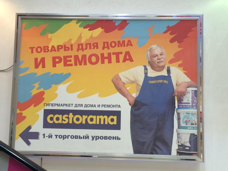 Moscou Castorama