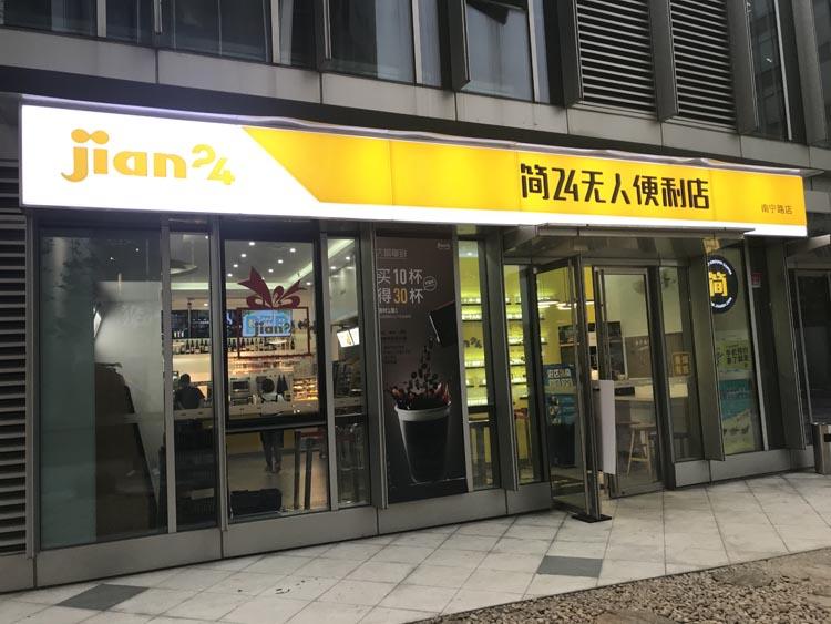 Jian24
