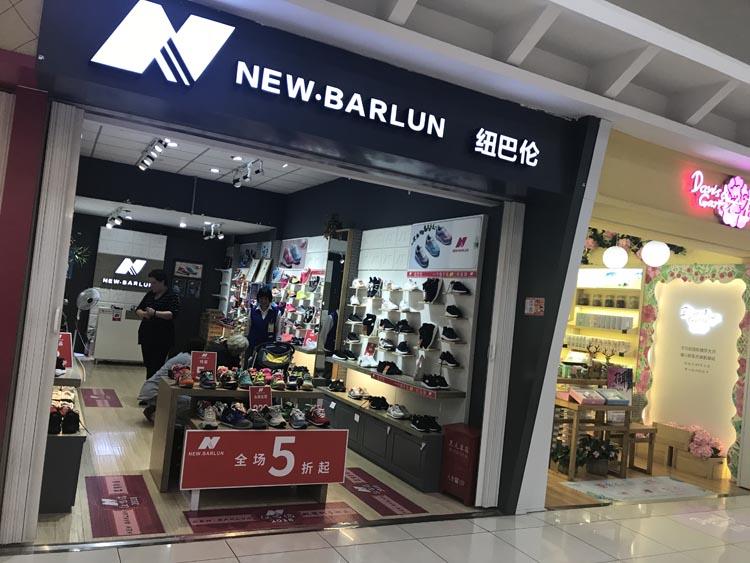 Shangai NewBalance1